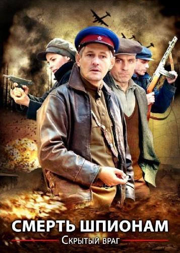Смерть шпионам. Скрытый враг [01-04 из 04] (2012) SATRip
