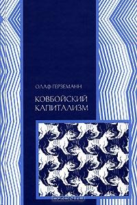 Экономика - Герземанн О. - Ковбойский капитализм. Европейские мифы и американскаяреальность. [2006, PDF, RUS]