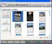 ������ ���������� 5.23 + Portable (2011) �������