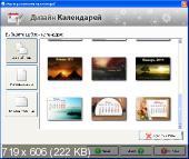 Дизайн Календарей 5.23 + Portable (2011) Русский