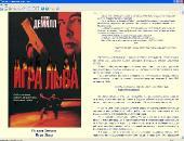 Биография и сборник произведений: Нельсон ДеМилль (Nelson DeMille) (1978-2012) FB2