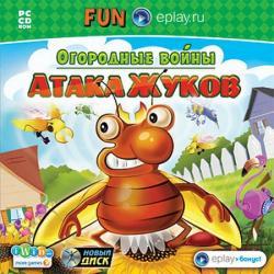 Огородные войны: Атака жуков (2012, PC)
