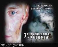Три дня лейтенанта Кравцова (2011) DVD9 + DVDRip
