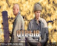 Отрыв (2012) DVD9 + DVD5 + DVDRip