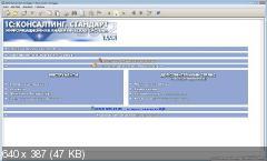 Диск ИАС 1С:Консалтинг.Стандарт.Сетевая.NFR (Май 2012)