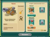 Королевство Ферм (2011/RU)