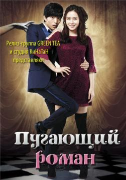 Пугающий роман / Жуткая любовь / Spellbound / Eerie Romance (2011) BDRemux 1080p