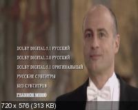 Последнее завещание Нобеля / Nobels testamente (2012) DVD9 + DVD5 + DVDRip 1400/700 Mb