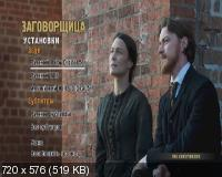 Заговорщица / The Conspirator (2010) DVD9 + DVD5