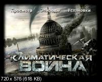 Климатическая война / Storm War (2011) DVD5 + DVDRip 1400/700 Mb